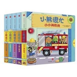 京东PLUS会员 : 《小熊很忙 小达人点读版 第3辑》(套装共5册)