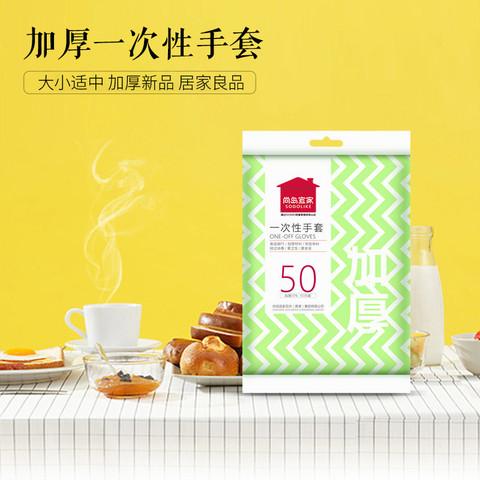 尚岛宜家加厚厨房食品餐饮全新料透明pe薄膜一次性手套250只装/包