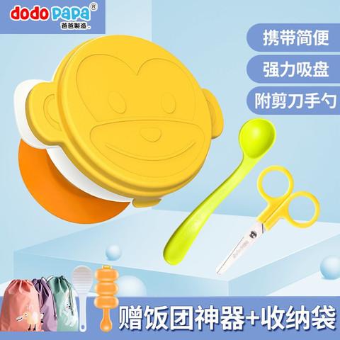 爸爸制造(dodopapa) 出去碗儿童餐具便捷辅食碗防摔套装外出便携