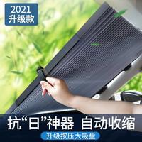 GaBree佳百丽 汽车自动收缩遮阳挡 70cm双线盒+侧窗网纱遮阳帘