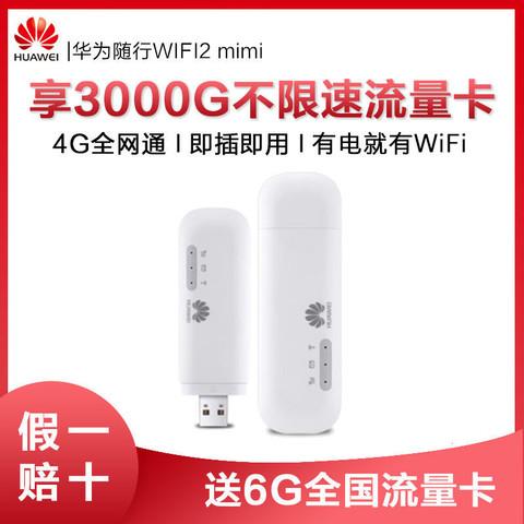 华为E8372h-820随身4G全网通无线上网卡托移动车载即插即用wifi