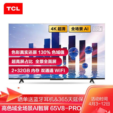 TCL 65V8-PRO 65英寸 130%高色域电视 免遥控AI声控智慧屏  双通道WiFi 2+32GB 智能网络液晶平板电视机