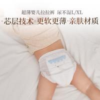网易严选 超薄婴儿拉拉裤  尿不湿L/XL