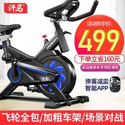 汗马 家用动感单车静音运动减肥器材健身车室内脚踏车 智能游戏APP+弹簧减震+全包飞轮 顶配黑
