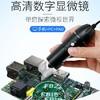 申宏 SH-DM4 高清数字显微镜 500倍 USB标配版