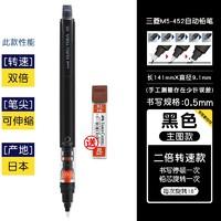 uni 三菱 M5-452 自动铅笔 0.5mm 黑色