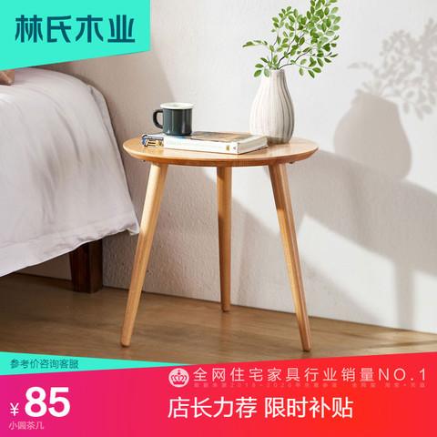 林氏木业北欧现代简约迷你茶几沙发边几阳台床头小圆桌子LS176L1