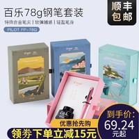 日本pilot百乐FP-78G钢笔新色透明复古礼盒带墨水可换墨囊学生用