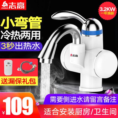 志高电热水龙头即热式速热加热小厨宝洗手卫生间下进水电热水器