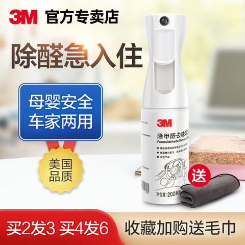 3M除甲醛净化剂甲醛清除剂汽车新车除异味车家两用非光触媒除甲醛