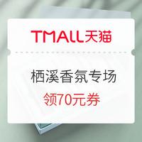 促销活动:天猫 TSICY 栖溪 东方植物香氛品牌促销专场