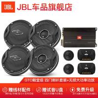 JBL 美国汽车音响喇叭 6/8喇叭+无损功放