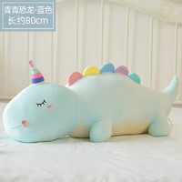 蓝白玩偶 大号毛绒玩具 青青恐龙抱枕 蓝色