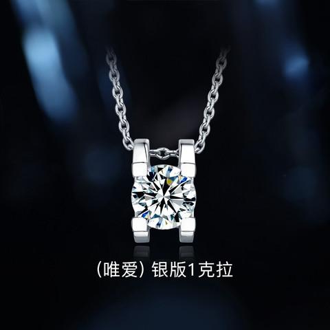 茵曼 莫桑钻石一克拉项链女S925银锁骨链吊坠 1克拉+凑单品
