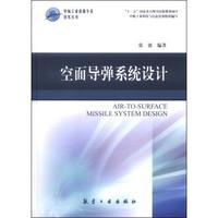 中航工业首席专家技术丛书:空面导弹系统设计