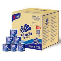 Vinda 维达 蓝色经典系列 有芯卷纸 4层*200g*27卷