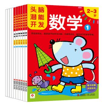 《头脑潜能开发2~3岁》(套装共10册)