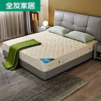 QuanU 全友 105001 椰棕席梦思弹簧床垫 1.5m床