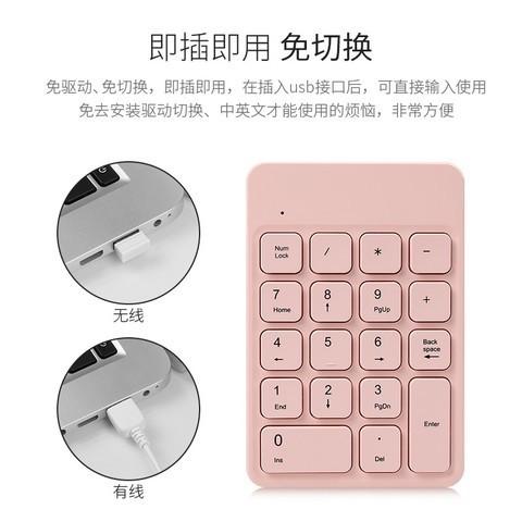 航世 USB有线版 小数字键