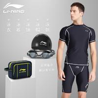 LI-NING 李宁 433 男士游泳5件套套装