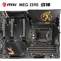 微星(MSI)MEG Z590 ACE战神电脑主板 支持WiFi6E CPU 11700K/11900K(Intel Z590/LGA 1200)