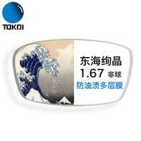 TOKAI 东海 1.67折射率绚晶防油污膜非球面镜片*2片+赠店内150元镜架内任选一副