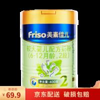 Friso 美素佳儿 金装较大婴儿配方奶粉 荷兰原装进口(6-12个月较大婴儿适用)2段 400g/罐