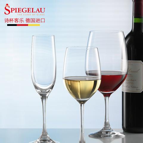 德国Spiegelau诗杯客乐品酒红酒杯白酒杯香槟杯红葡 红葡萄酒杯