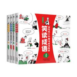 《笑读成语:画给孩子的趣味成语故事》(全4册)