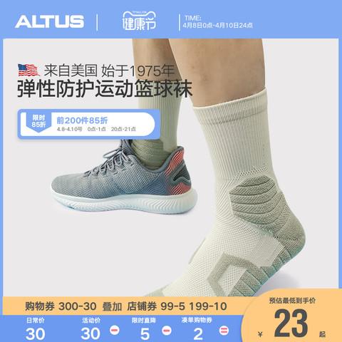 ALTUS篮球袜子专业运动袜男高帮长筒实战加厚中筒精英袜高筒跑步