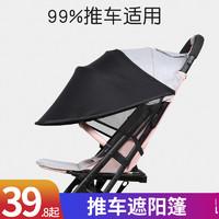 婴儿推车遮阳棚通用加长防晒罩全蓬宝宝遮阳伞可拆卸透气推车配件