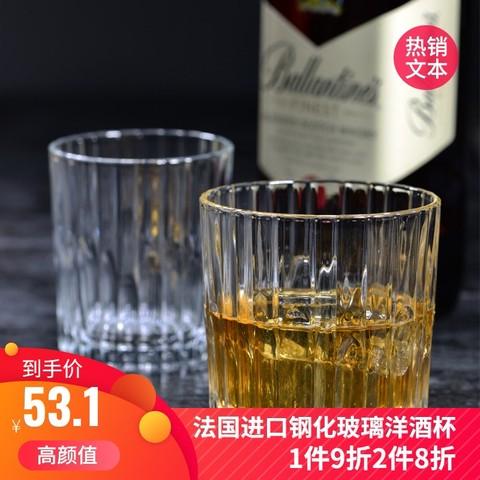 2只装 法国DURALEX多莱斯进口钢化玻璃威士忌杯洋酒杯曼哈顿酒杯
