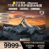 Hisense/海信75T3D 激光电视机 75英寸4K高清智能护眼巨幕投影80