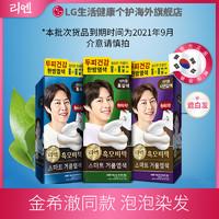 LG泡沫泡泡 染发剂纯植物 自己在家染发膏女 遮白发流行色黑色80g