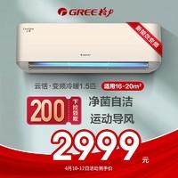 格力空调大1.5p匹变频冷暖挂机新一级能效官方旗舰店官网智能云恬