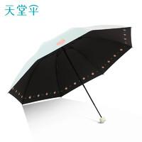 天堂傘 遮陽傘黑膠防紫外線防曬傘蜜桃圖案三折疊晴雨傘 33755E元氣蜜桃 淺綠