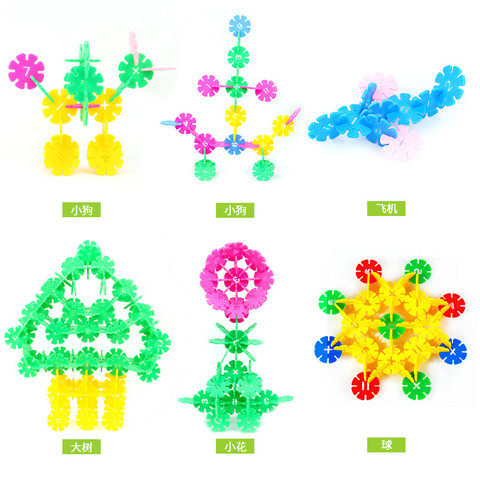 贝利雅 加厚雪花片DIY拼装组装积木袋装300片