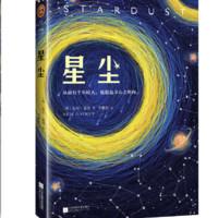 《星尘》 Kindle电子书
