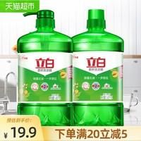章子怡同款立白洗洁精 茶籽除菌去油1.45KG*2双瓶特惠 洗碗食品用