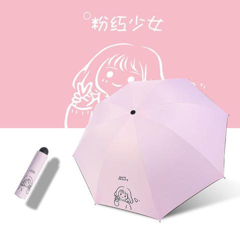 雨伞女晴雨两用自动折叠迷你学生小清新太阳伞防晒防紫外线遮阳伞 粉色女孩