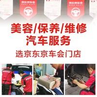 京车会统一机油汽车小保养套餐+品牌机滤+工时 全合成 5W-40 SN级 4L