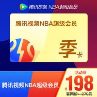 腾讯视频NBA超级会员3个月