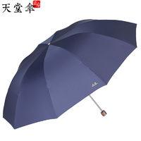 Paradise 天堂伞 黑胶三折雨伞