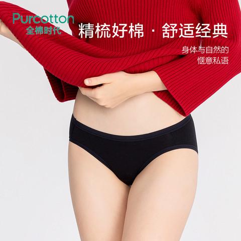 全棉时代女士弹力平筋低腰透气棉裆三角内裤裤头