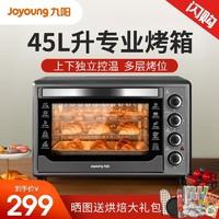 九阳(Joyoung)电烤箱45L大容量烤箱独立控温KX45-V191 电烤箱