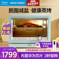 美的(Midea)家用蒸烤箱多功能蒸烤一体 华为鸿蒙系统 餐具杀菌蒸烤料理炉 S5mini