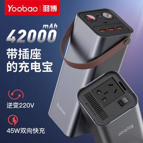 羽博笔记本充电宝40000毫安户外大容量多功能蓄电池逆变器大型大功率供电游戏本PD双向快充闪充220v移动电源