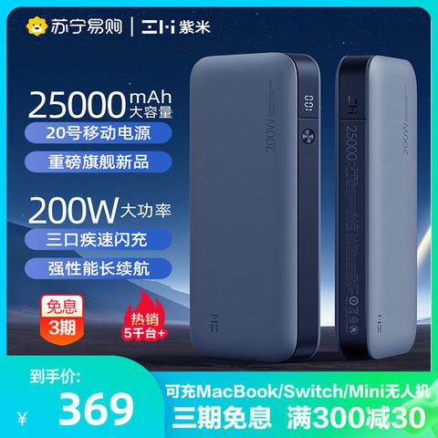 ZMI紫米20号移动电源200W大功率充电宝25000毫安适用小米10至尊版快充小米Redmi苹果Macbook笔记本