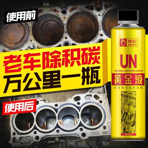 有车以后神彩黄金液燃油宝汽油添加剂汽车燃油宝除积碳清洗剂正品