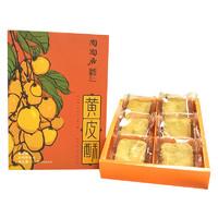 陶陶居 广州酒家特产糕点 黄皮酥228g
